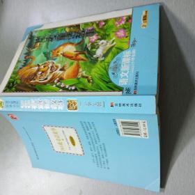 语文新课标必读丛书·小笨熊典藏:365夜童话故事(小学生版)(注音版)