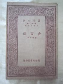 """稀见好品民国老版""""万有文库本""""《古画微》,黄宾虹 著,32开平装一册全。商务印刷馆 民国二十三年(1934)七月,重磅道林纸精印刊行。版本罕见,品佳如图!"""