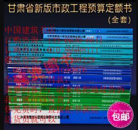新版2018年甘肃省市政工程预算定额地区基价全套25册