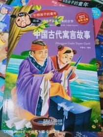 最美的成长乐园:中国古代寓言故事(彩绘版)