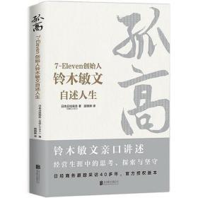 7-Eleven创始人铃木敏文 自述人生