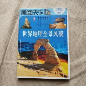 图闻天下 彩色精编版《世界地理全景风貌》