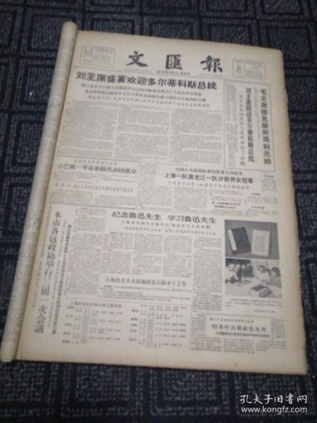 生日报……老报纸、旧报纸:文汇报1961年9月24日(1-4)《刘主席盛宴欢迎多尔蒂科斯总统》《上海一队黑龙江一队分获男女冠军:全国乒乓球锦标赛团体赛全部结束》
