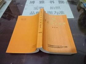 贵州党史资料 第五辑   货号12-4