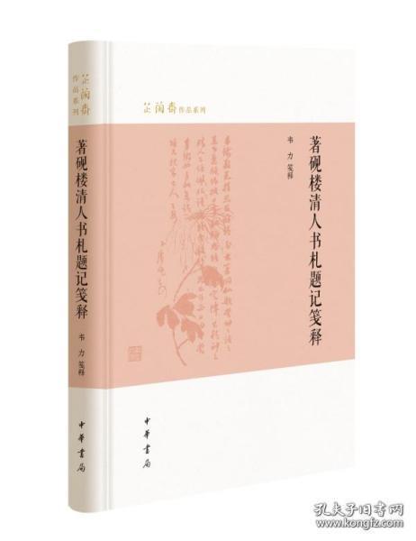 著砚楼清人书札题记笺释(芷兰斋作品系列)