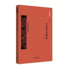 京华通览·历史文化名城:北京古代建筑