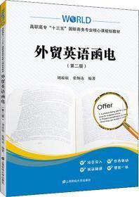 外贸英语函电(第2版) 周琼琼,张炳达 著 新华文轩网络书店 正版图书