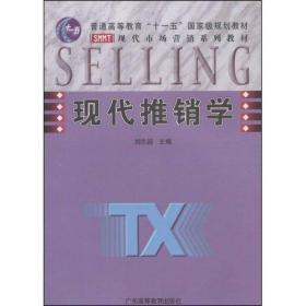 正版二手 现代推销学/现代市场营销系列教材(现代市场营销系列教材) 刘志超 广东高等教育出版社 9787536129481