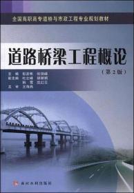 道路桥梁工程概论(第2版) 彭彦彬,张银峰 编 新华文轩网络书店 正版图书