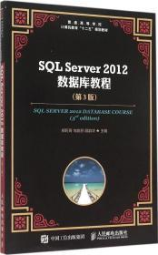 SQL Server 2012 数据库教程(第3版)