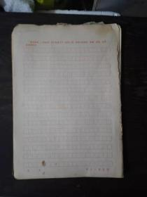 毛主席语录稿纸;新华曰报社赠