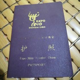 2010世博会护照