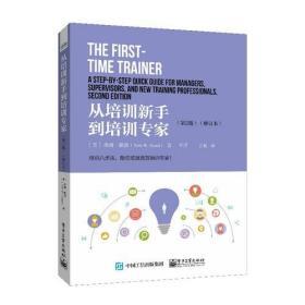 从培训新手到培训专家(第2版)(修订本)