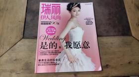 瑞丽 伊人风尚 2010.9别册