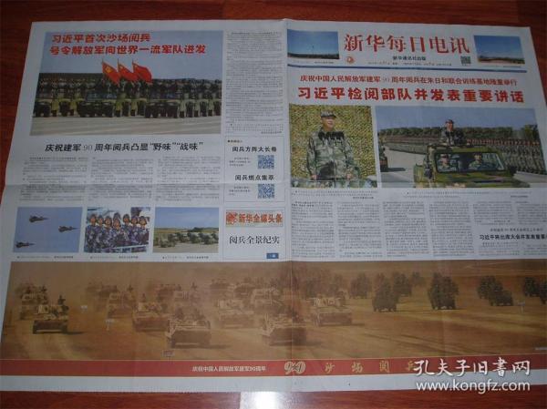 沙场阅兵,解放军向世界一流军队进发,庆祝中国人民解放军建军90周年,