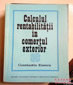 CALCULUL RENTABILITĂŢII ÎN COMERŢUL EXTERIOR/对外贸易盈利能力的计算(罗马尼亚语)