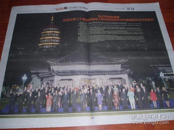 出席二十国集团领导人杭州峰会所有嘉宾,G20峰会·欢迎晚宴,