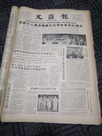 生日报……老报纸、旧报纸:文汇报1961年10月10日(1-4版)《首都万人集会隆重纪念辛亥革命50周年:纪念民主革命运动中的伟大胜利   高举革命和团结的旗帜,高举三面红旗,奋勇前进》《伊丽莎白王太后到达上海》