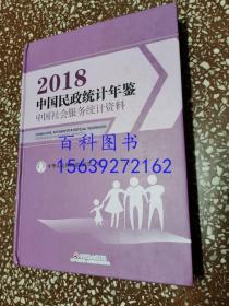 中国民政统计年鉴(附光盘 2018中国社会服务统计资料)