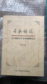日新论丛:辽宁师范大学文学院教师文存(16年1版1印)