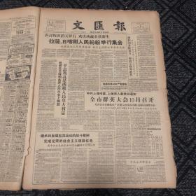 生日报……老报纸、旧报纸:文汇报1959.4.2(1-4版)《继承和发扬五四运动的战斗精神 完成光荣的社会主义建设任务》《中共上海市委,上海市人委发出通知 全市群英大会10月召开》