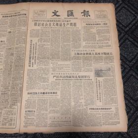 生日报……老报纸、旧报纸:文汇报1959.4.4(1-4版)《世界乒乓男子单打比赛渐趋紧张 我国六名选手进入第四轮》《四川甘肃青海等地藏族人士 严厉声讨西藏叛乱集团罪行》