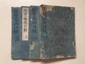 崇祯17年和刻本、唐 宗密《圆觉略疏注经》4卷4册全