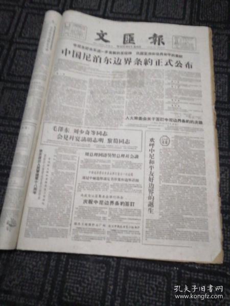 生日报……老报纸、旧报纸:文汇报1961年10月13日(1-4版)《中国尼泊尔边界条约正式公布:中尼友好关系进一步发展的程碑   巩固亚洲和世界和平的贡献》《我对外文协和日中友协共同声明》