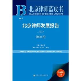 北京律师蓝皮书:北京律师发展报告No.4(2018)