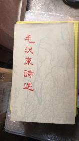毛沢东诗选(日汉双语)1979年初版