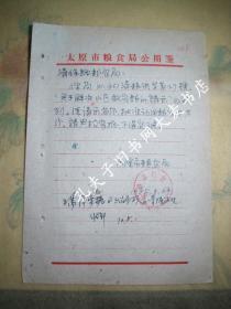 1965年太原市粮食局致清徐县粮食局关于山区救灾粮的手写公函