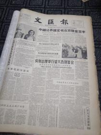 生日报……老报纸、旧报纸:文汇报1961年10月13日(1-4版)《中缅边界议定书在京隆重签字:长达两千多公里的和平友谊边界从此巩固确定》