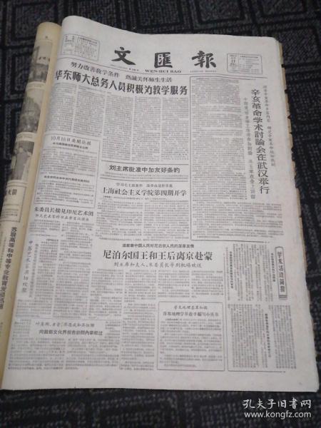 生日报……老报纸、旧报纸:文汇报1961年10月17日(1-4版)《辛亥革命学术讨论会在武汉举行:十四省、市史学工作者参加讨论   吴玉章在会上讲话》《尼泊尔国王和王后离京赴蒙:满载着中国人民对尼泊尔人民的深厚友情》
