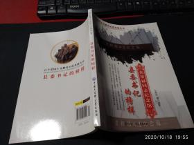 县委书记的榜样:焦裕禄同志纪念馆   未翻阅