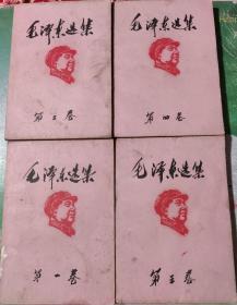 毛泽东选集(四卷本)带头像包书纸