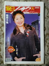 【老報紙】《假日100天》總第168期80版全,封面楊千嬅  板正好品