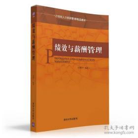 【正版二手】绩效与薪酬管理  付维宁  清华大学出版社  9787302425113