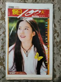 【老報紙】《假日100天》總第191期80版全,封面劉芳菲  板正好品