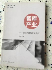智库研究丛书·智库产业:演化机理与发展趋势⋯品如图、印数3000册
