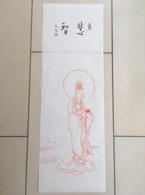 书房小雅品《弘一法师朱墨绘观世音菩萨》2