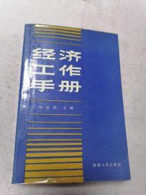经济工作手册