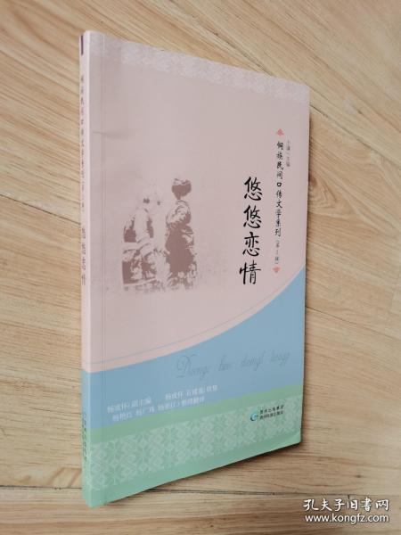 悠悠恋情:侗文,汉文对照(侗族民间口传文学系列.第二辑)