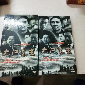 二十六集电视连续剧《大江东去》DVD十碟装