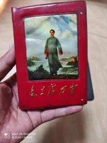 《毛主席万岁》1968年精装本,。
