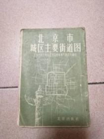北京市城区主要街道图 1958一印