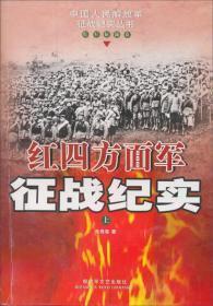 红四方面军征战纪实(上下)【自然旧,全新未阅】