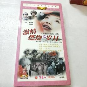 二十二集电视连续剧《激情燃烧的岁月》DVD八碟装