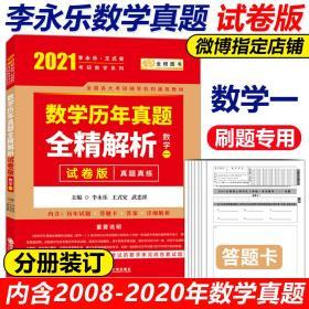 李永乐2021考研数学一真题试卷 王式安数学历年真题全精解析 试卷版08-20 数一真题真练可搭复习全书 可搭660题330题