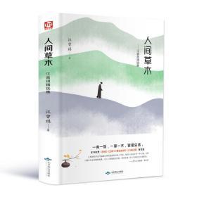 人间草木:汪曾祺精选集