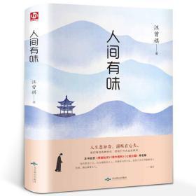人间有味 汪曾祺 著 现当代随笔文学小说